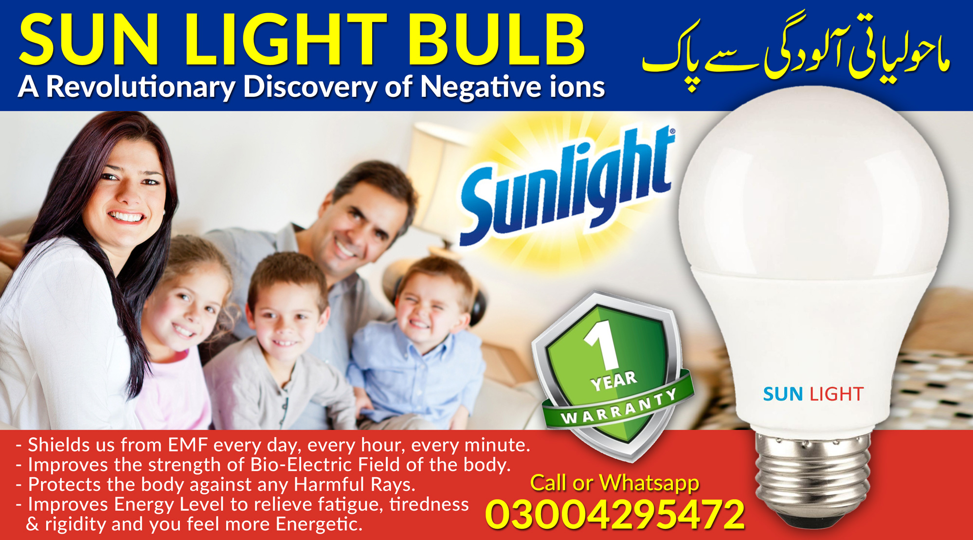 Sun Light Bulb in Pakistan, Air Purifier Negative Ion LED Bulb in Pakistan